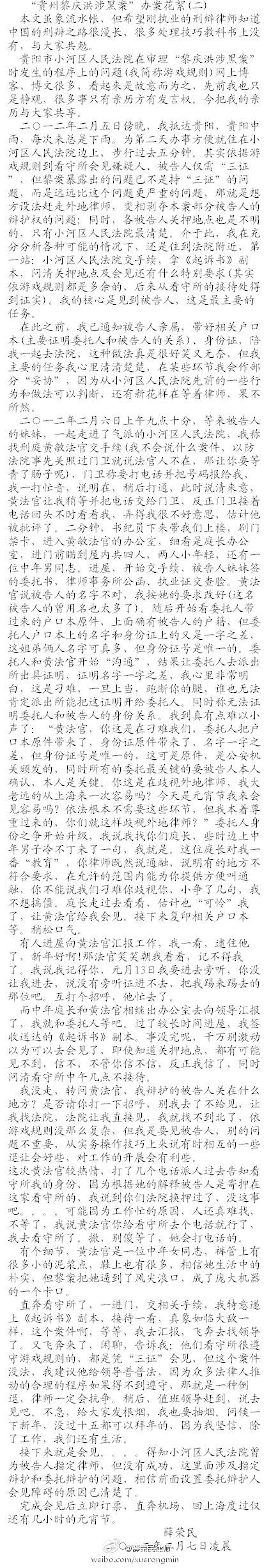 """黎庆洪案对律师的""""需要""""与""""不需要"""""""