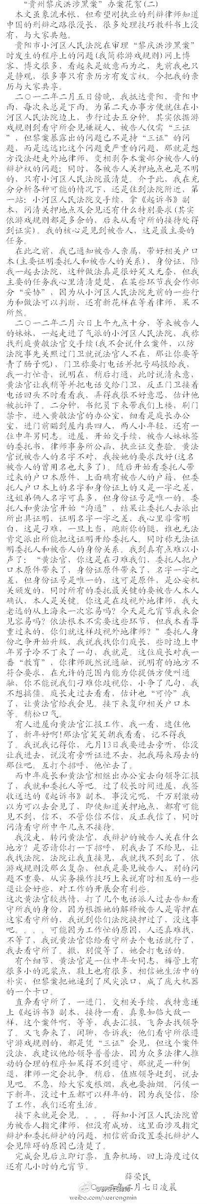"""黎庆洪案被告人对律师的需要与""""不需要"""""""