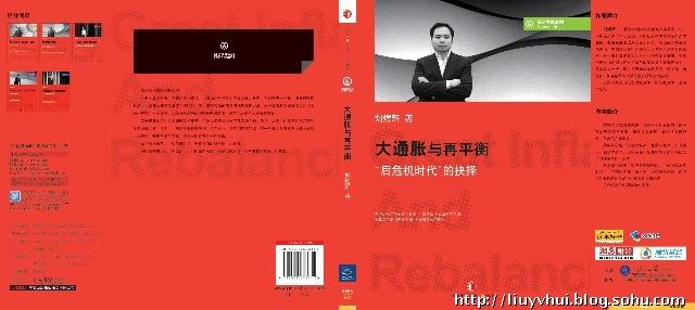 刘煜辉新书 《再平衡与大通胀-后危机时代的抉择》 欢迎批评指正