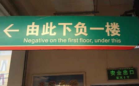 Negative on the first floor, under this