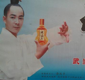 世界武术冠军、武当派第十六代功夫传人清风子sama!相比之下,赵文卓弱爆了!!