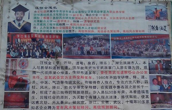 北京联合大学易学博士、国际十大易坛风水专家的博士帽造型好强大!如花的升级版有木有!!!