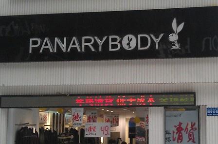 囧萌版playboy兔