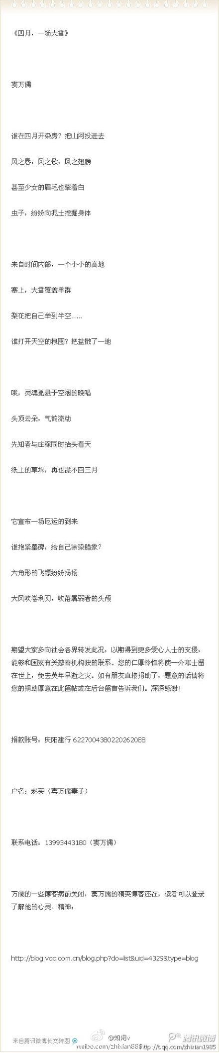 我的微语录周记2012-02-20—2012-02-26