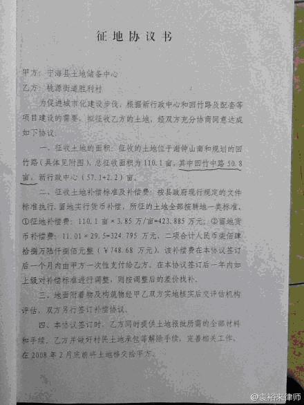 办案手记8-9:361村民是如何胜诉省政府的?