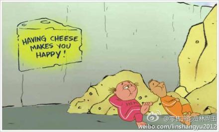 谁动了供应商的奶酪