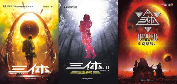0833 《三体》审判笔录(精简版)/ 萧瀚
