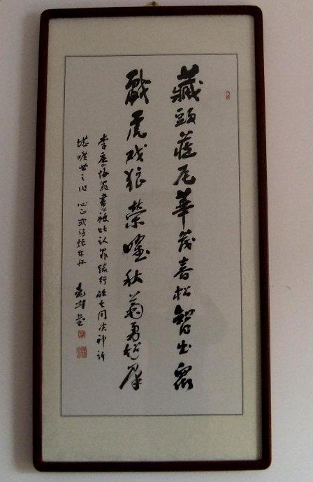 """[转载]李庄""""藏头诗""""的故事"""