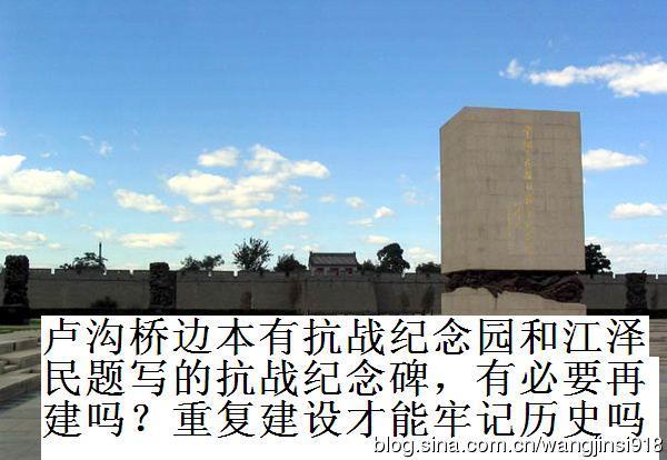 抗战纪念设施有必要重复建设吗?