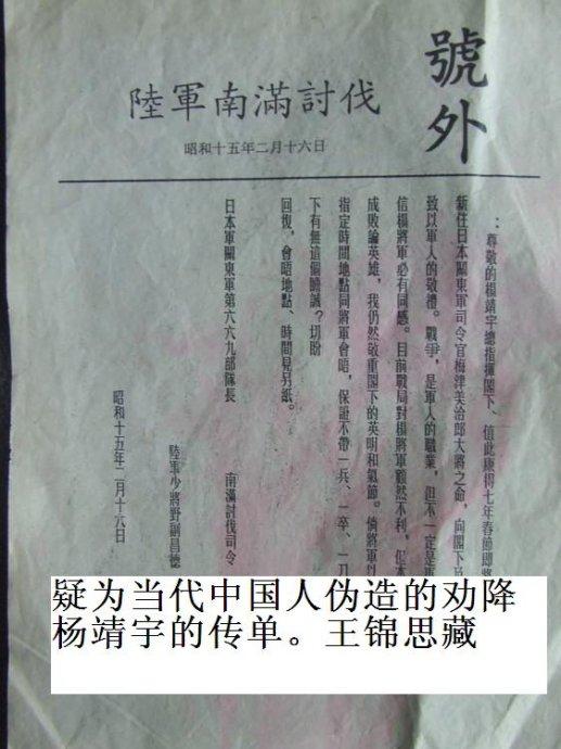 杨靖宇死于抗联叛徒之手
