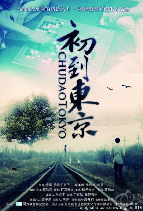 """""""亲日""""电影《初到东京》什么样?——参加北京首映式观感"""