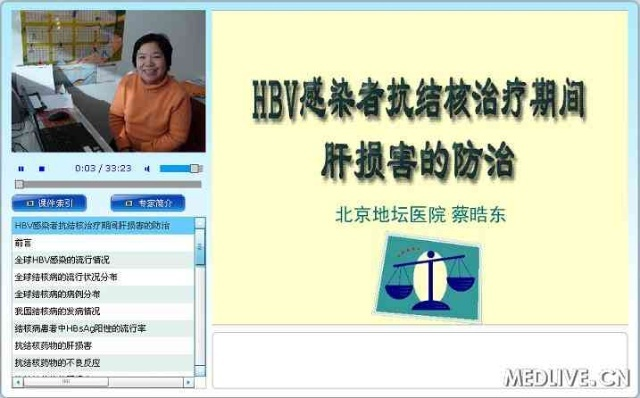我的《HBV感染者抗结核治疗期间肝损害的防治》讲座上线啦!