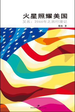 转:2066年中国统治世界美国在内战中腐烂
