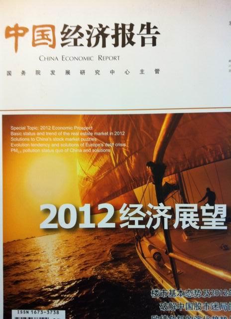 《中国经济报告》专稿:民间沙龙365登入风险成因及其出路