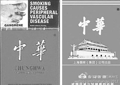 """中国""""警烟令""""欲说还休 多加了两毫米"""