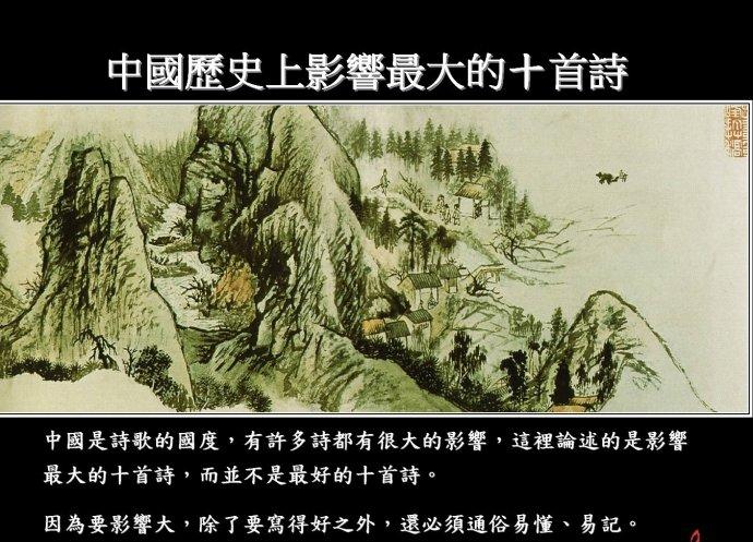 [转载]中国历史上影响最大的十首诗