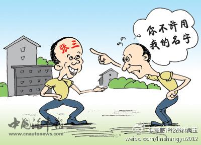 中国注册商标制度纠结