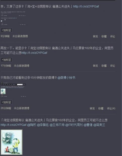 淘宝治腐惹旁议 偏遇公关迷失