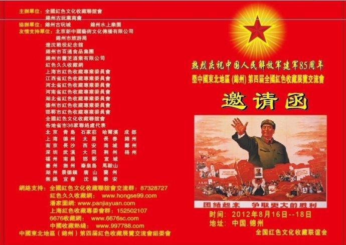东北(锦州)第四届红色文化收藏展览交流会