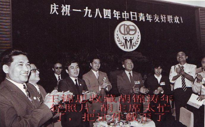 我收藏的胡锦涛年轻照片曝光