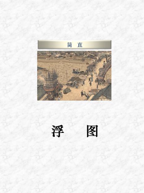 浮图(小说)(五)