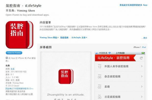 《装腔指南》登陆App Store