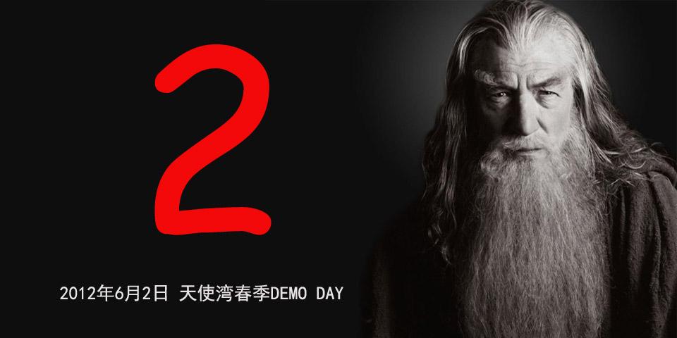 "天使湾2012春季DEMO DAY六""二"""