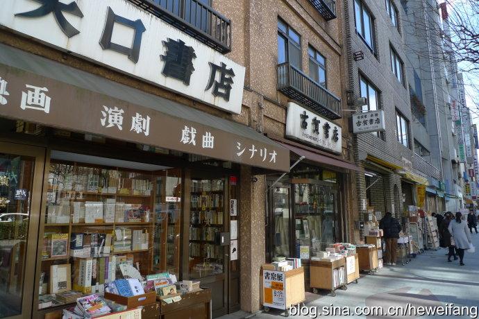 神保町的古书街