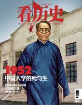 1952,中国大学的暴风骤雨