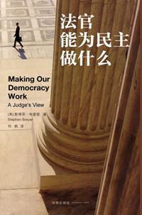 《法官能为民主做什么》中文版序言