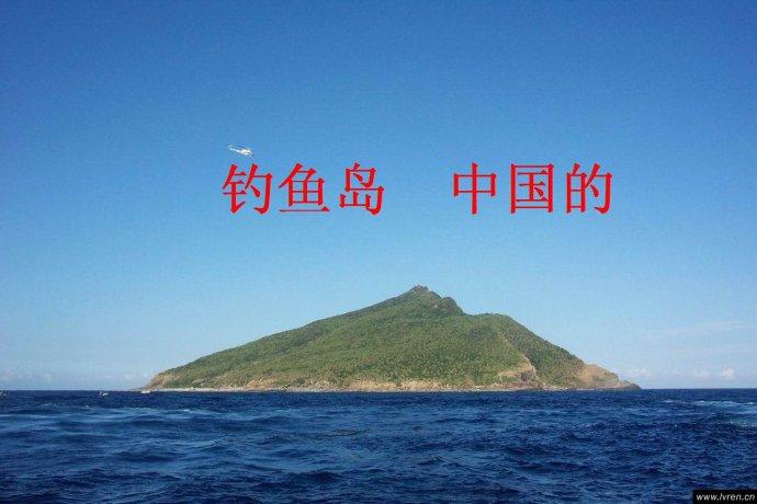 钓鱼岛开发报告怎么出笼的
