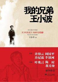 饥馑年代的阅读与王小波