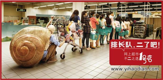 一号店广告涉嫌攻击传统零售与消费者