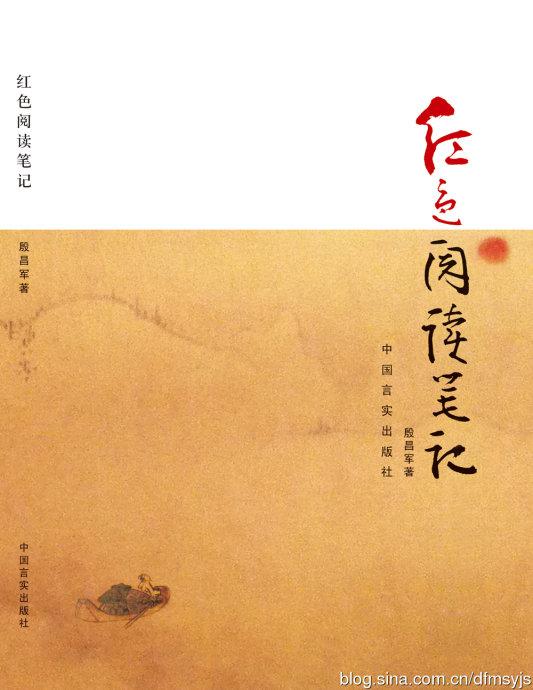 [转载]中国言实出版社推出《红色阅读笔记》一书