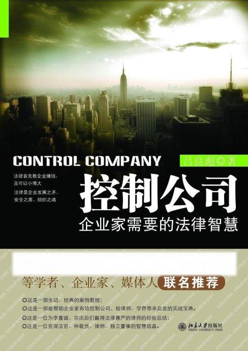 拟出版新书《控制公司:企业家需要的法律智慧》简介