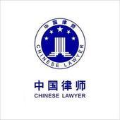 中国律师前进的脚步不畏阻拦!