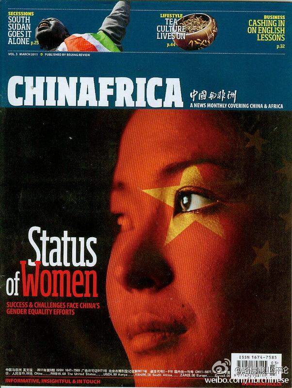 中国是如何在非洲打败西方的
