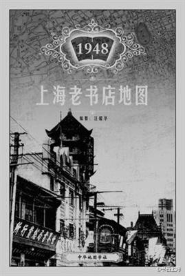 【微博书情20120917】上海书店业的昨与今