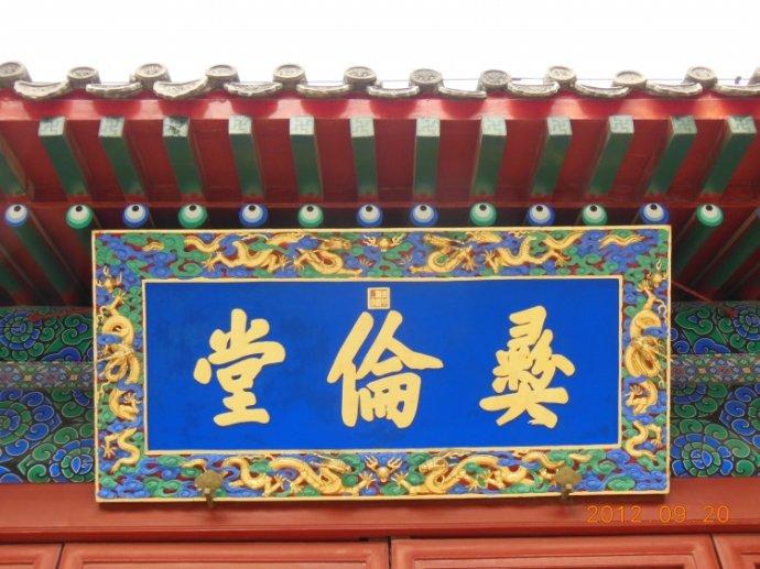 为北京孔庙牌匾陶醉