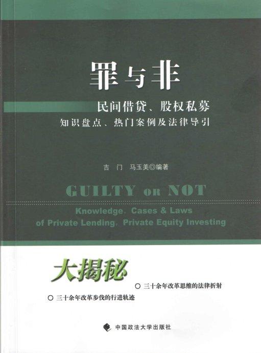 用法律规范民间金融和私募股权基金