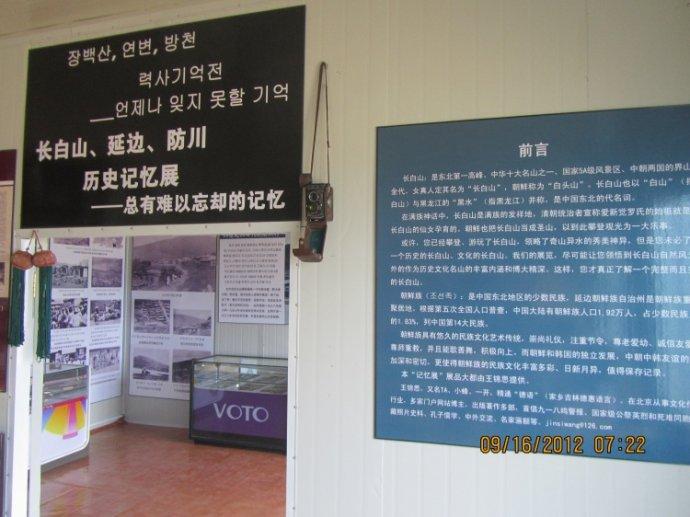 """""""长白山下我的家""""——在家乡吉林合建的博物馆国庆开放"""