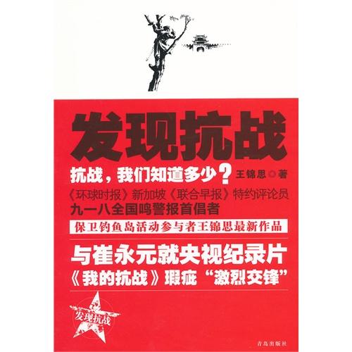 王锦思《发现抗战》出版,http://searchb.dangdang.com/?key=发现抗战,当当网等处有售,因本人手头无