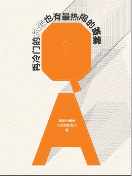 Dr.U四年成一书:《再冷门的问题也有最热闹的答案》