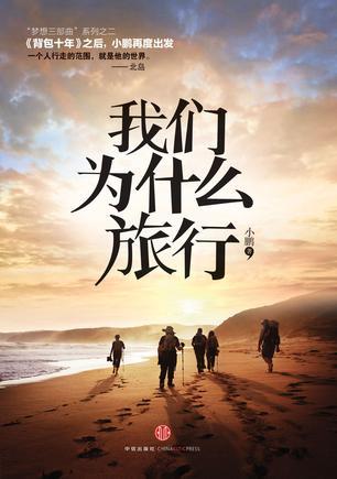 【微博书情路20121107】旅游书真的死路一条了吗?