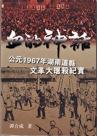 发生在湖南道县的那场大屠杀