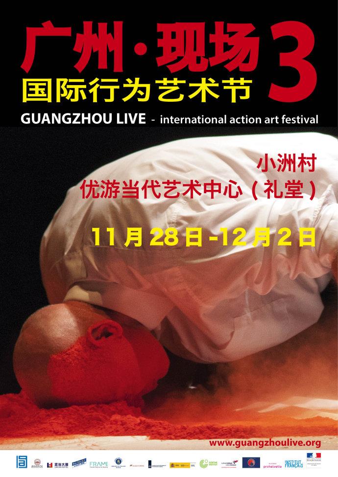 """""""广州•现场3""""国际行为艺术节即将开幕"""