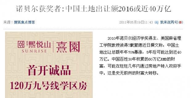 诺贝尔获奖者:中国土地出让额2016或近40万亿