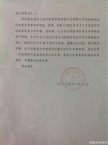 上海市政府就是这样办理复议案件的吗?
