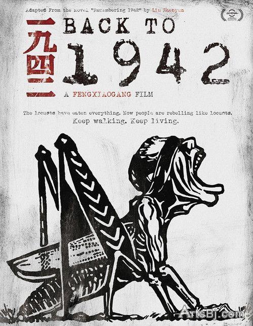历史的符号化——11月29日就《一九四二》参与《燕赵都市报》讨论