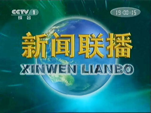 2012年新闻联播欢乐版